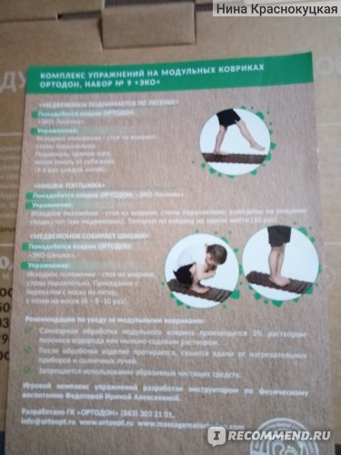 """Модульный массажный коврик Ортодон набор 9 """"ЭКО"""" фото"""