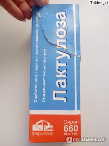 Слабительные средства   Лактулоза сироп фото