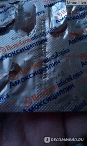 Антибиотик Амоксициллин  фото