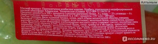 Колбаса полукопченая Атяшево Краинская фото