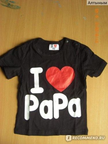 "Футболка ""Я люблю папу"""