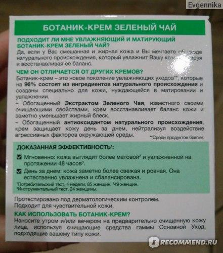 Увлажняющий Ботаник-крем для лица Garnier Зелёный чай Смешанная и жирная кожа фото