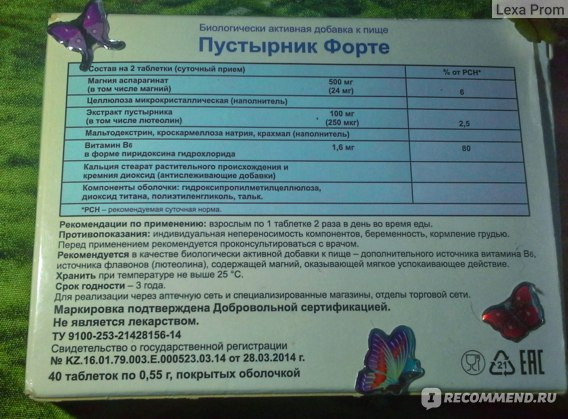 БАД Эвалар Пустырник форте фото