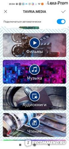 """Поезд """"Таврия' Пермь-Симферополь фото"""
