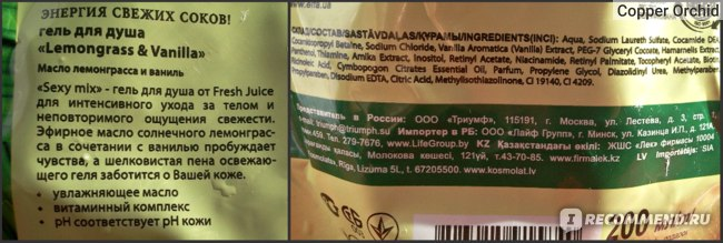 Гель для душа Fresh Juice Lemongrass&Vanilla фото