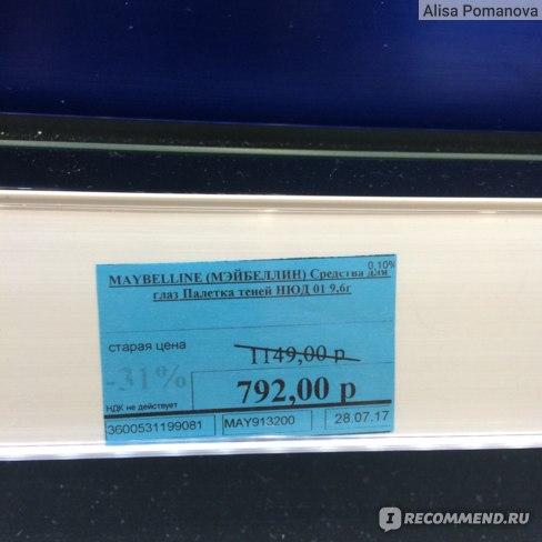 цена в Летуаль (июль 2017)