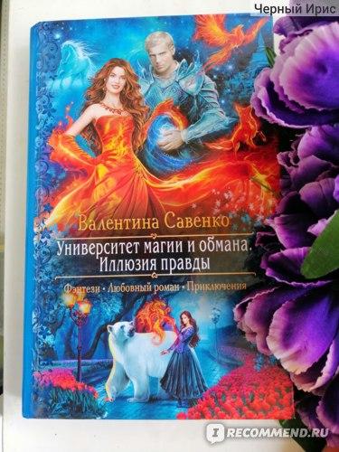 Университет магии и обмана. Иллюзия правды. Валентина Савенко фото