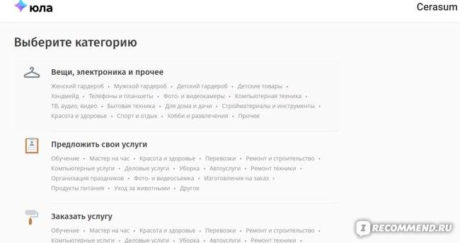 Сайт Доска объявлений ЮЛА (youla.ru)