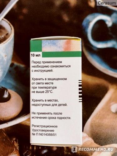 Витамины Medana Аквадетрим Д 3