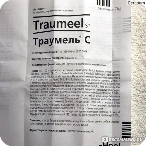 varicose traumel)