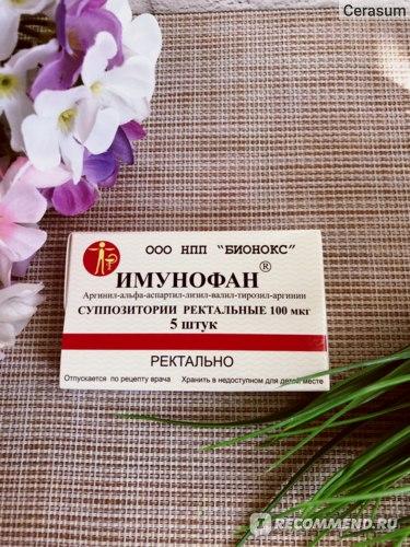 "Иммуномодулирующее средство ООО НПП ""Бионокс"" имунофан"