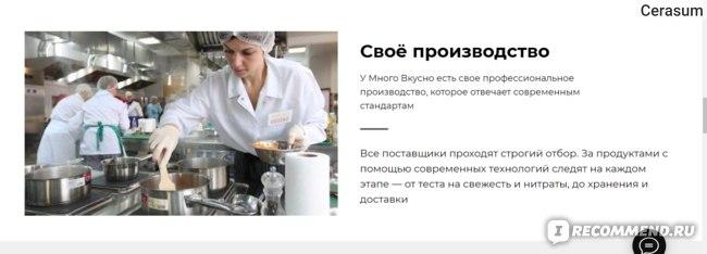 "Сайт ""Много Вкусно"" mnogovkusno"