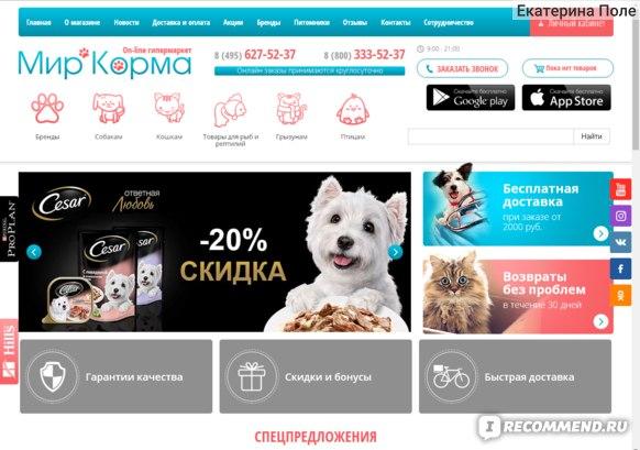 Сайт mirkorma.ru фото