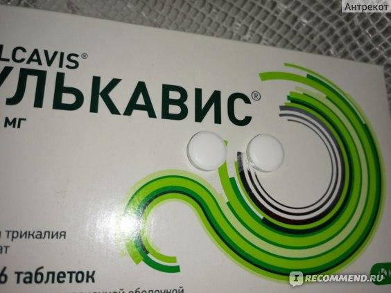 Средство для лечения желудочно-кишечного тракта KRKA Улькавис фото