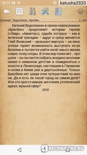 Брисбен. Евгений Водолазкин фото