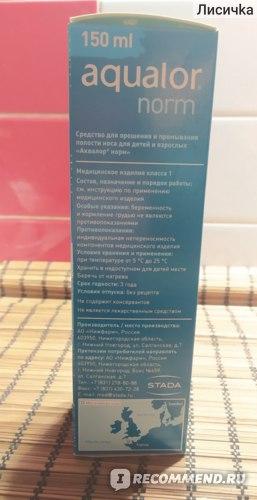 Средство от насморка PharmaMed АКВАЛОР® норм при инфекционном воспалении