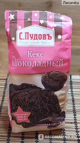 Смесь для кексов С.Пудовъ Кекс шоколадный готовая смесь