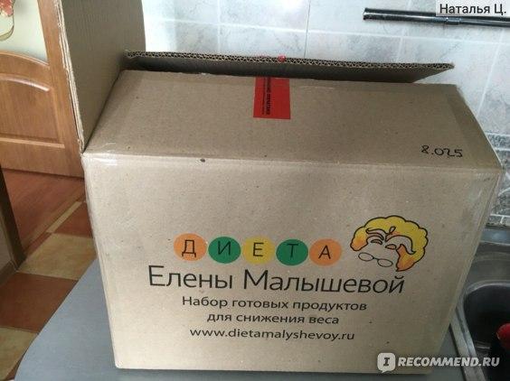 Сургут Диета Малышевой.