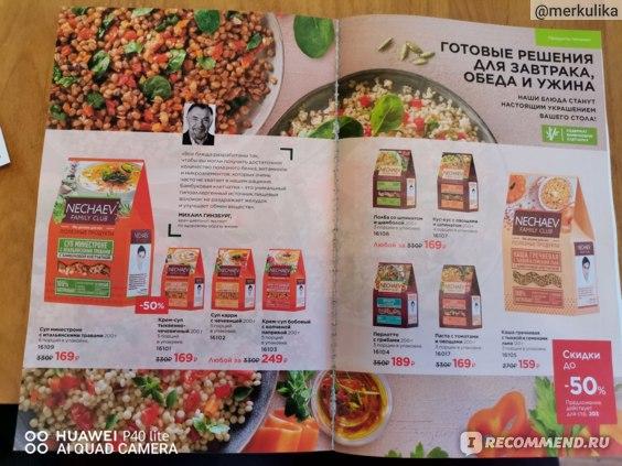 Суп Faberlic  минестроне с итальянскими травами фото