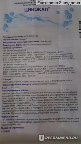 Аэрозоль ОАО «Фармстандарт-Томскхимфарм» Цинокап фото