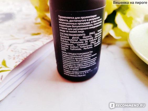 Сплэш-сыворотка для лица ARAVIA бото-эффект фото
