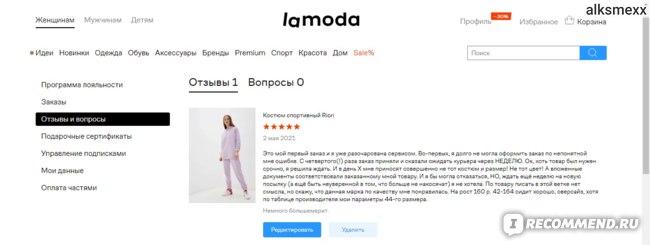 Отзывы Lamoda