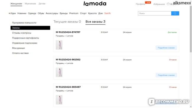 Оформленные и отмененные заказы на Ламода