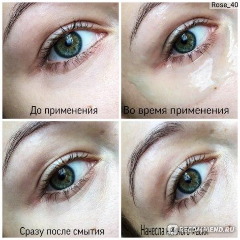 Маска для кожи вокруг глаз Белита-Витэкс Happy Time противоотёчная гидрогелевая (несмываемая)  фото