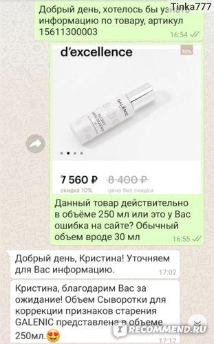"""Сеть магазинов парфюмерный супермаркет """"Золотое яблоко"""" фото"""