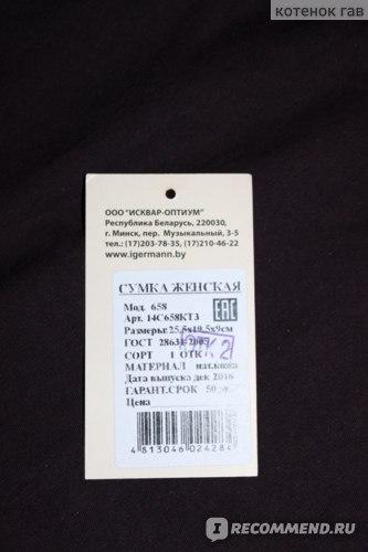 Сумка Женская Igermann Модель 658 артикул 14С658КТ3 фото