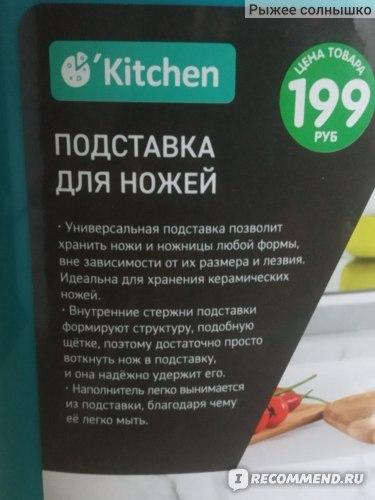 Подставка для ножей Fix Price Kitchen фото