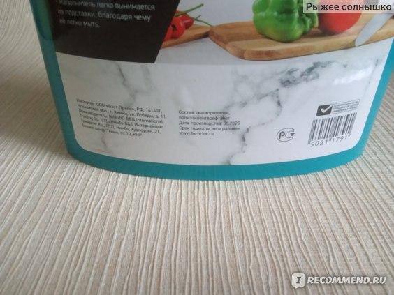 Подставка для ножей O Kitchen, Фикс Прайс
