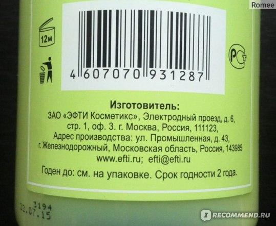 "Шампунь VITAMIN family (ЗАО ""ЭФТИ Косметикс"") ""5 трав"" от перхоти фото"