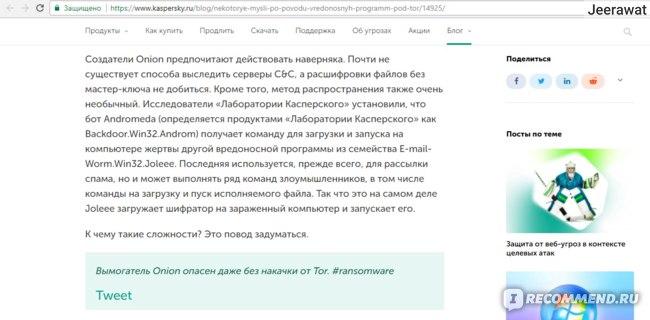 Тор браузер и антивирус gidra tor browser portable официальный сайт гидра