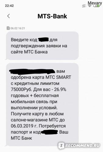 Банковская карта МТС Smart Деньги  фото