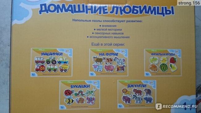 """Step Puzzle  Напольный пазл для малышей серия """"Baby step"""" 1+ фото"""