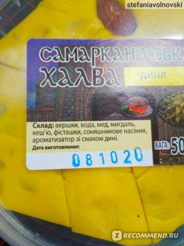 Халва  Самаркандская со вкусом дыни фото