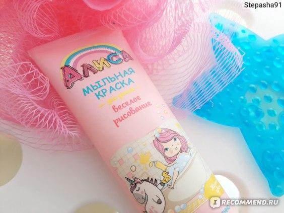 Мыльная краска Свобода Алиса
