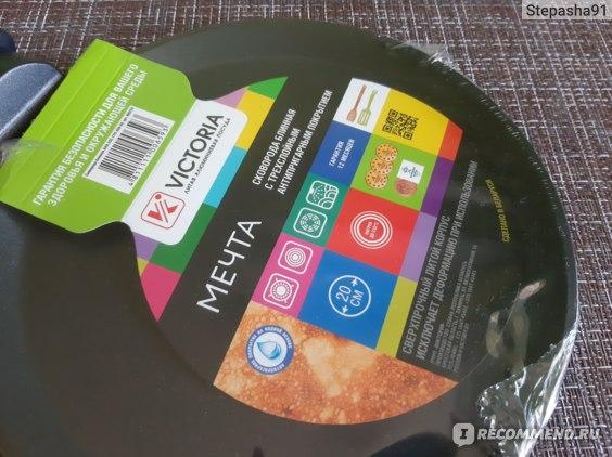 Сковорода блинная литая Victoria Толстостенная с антипригарным покрытием Мечта, 20 см.