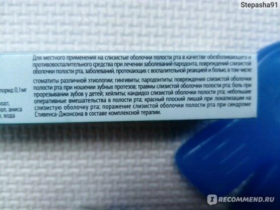 Гель стоматологический ООО «Валеант» Холисал