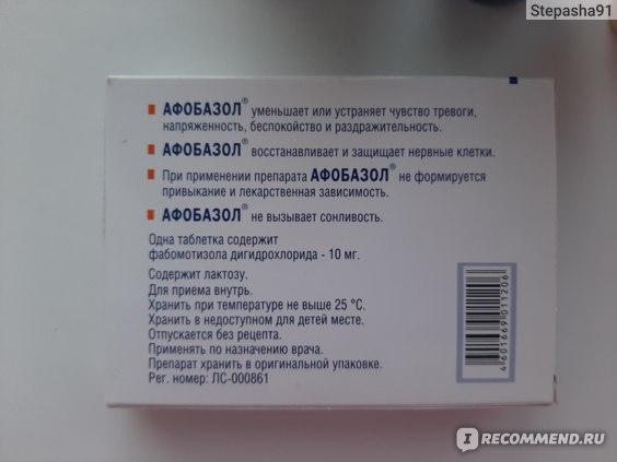 Средства д/лечения нервной системы Отисифарм / Фармстандарт Афобазол