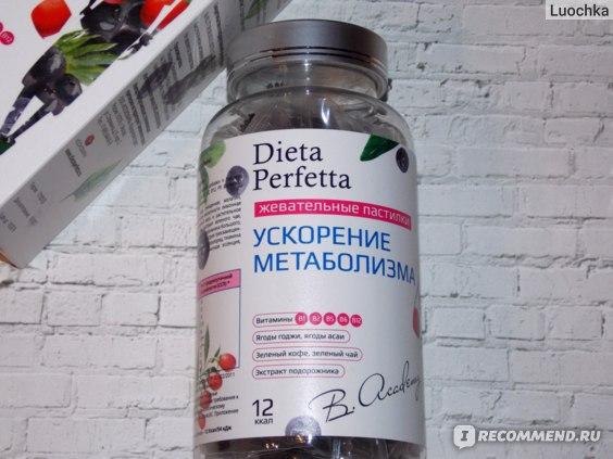 Лекарства ускоряющие метаболизм для похудения