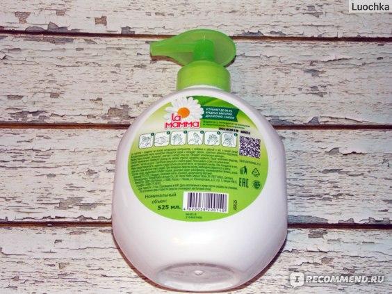 Антибактериальное мыло La Mamma Аромат бергамота фото