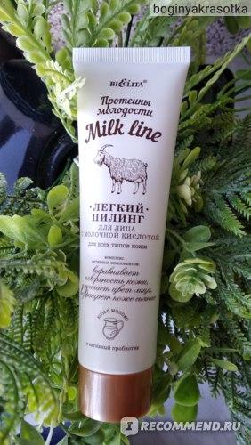 Легкий пилинг для лица Белита-Витэкс Milk line с молочной кислотой для всех типов кожи фото