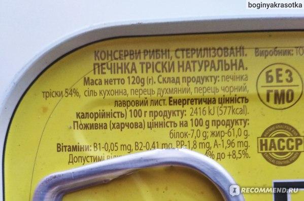 Печень трески Экватор Харьков (Екватор, Харків) натуральная фото