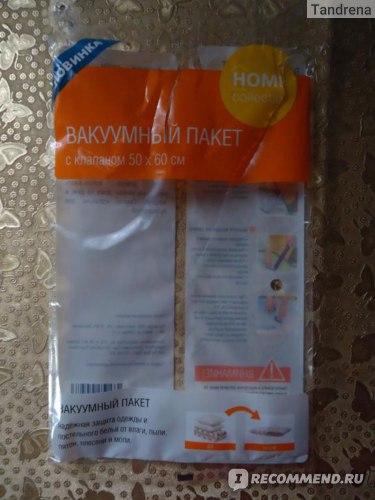 Вакуумный пакет Fix Price Home Collection фото