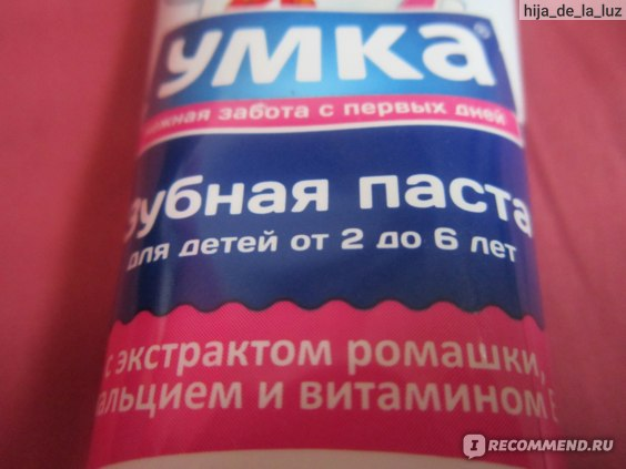 Зубная паста Умка гипоаллергенная с экстрактом ромашки, кальцием и витамином F для детей от 2 до 6 лет фото