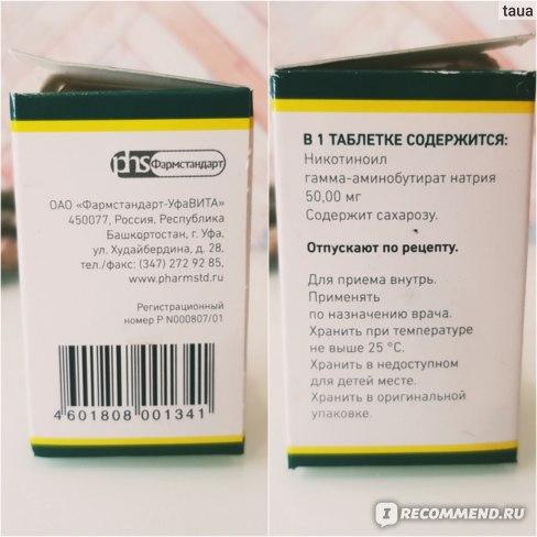 Средства д/улучшения мозгового кровообращения Фармстандарт Пикамилон фото