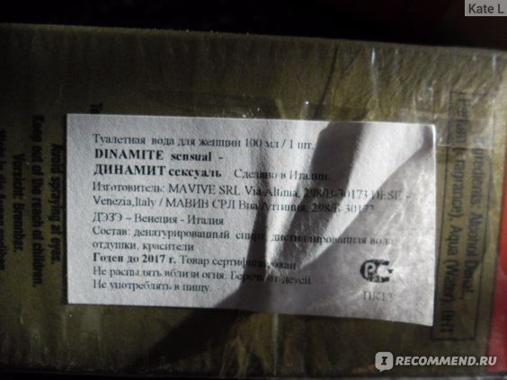 Dynamite Sensual Explosive Fragrance For Woman фото