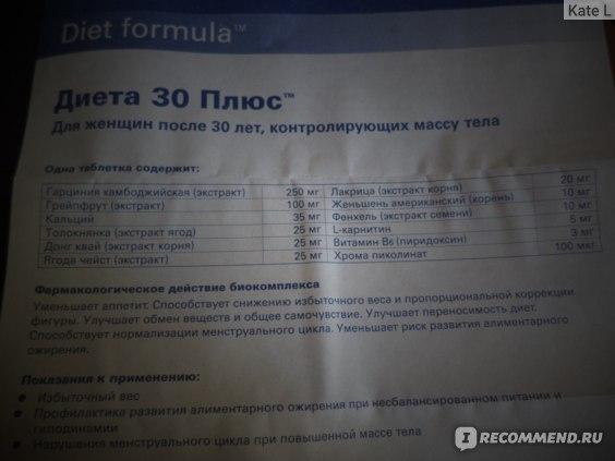 Формула 60 Диета. Система минус 60 Екатерины Миримановой для похудения